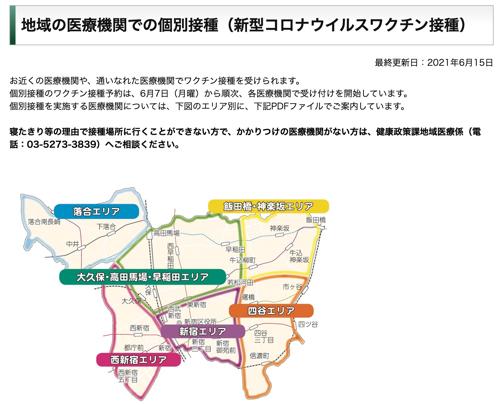 地域の医療機関での個別接種(新型コロナウイルスワクチン接種):新宿区