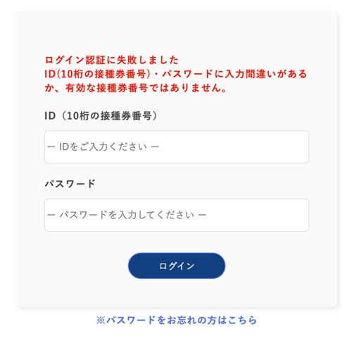 正常な接種券番号とパスワード(生年月日)を入力してもエラーになる