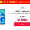 ワイモバイルオンラインストアで1.8万円の「OPPO Reno5 A」、再度機種変更での購入が可能に