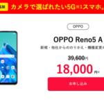 【間もなく終了】ワイモバイルのOPPO Reno5 A購入で3,000円のPayPayボーナス、オンライン限定で機種変更が1.8万円