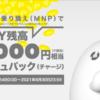 povoへ乗り換えで10,000円還元、au・UQからの変更は対象外