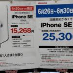 ヨドバシカメラでドコモのiPhone SEが25,300円割引、回線契約なしでも適用
