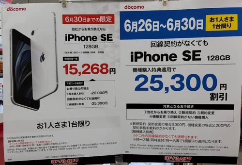東京都内のヨドバシカメラでiPhone SE(第2世代)が25,300円割引