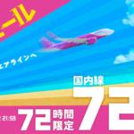 【Peach】国内線が片道720円から、6月29日(火)22時から72時間限定セール