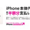 【楽天モバイル】iPhoneアップグレードプログラムで最大半額を免除、回線契約や返却時の機種変更は不要・楽天カードで48回払いが条件