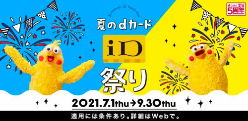 【iD】夏のiD祭り|キャンペーン