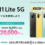 OCN モバイル ONE、Mi 11 Lite 5Gは即完売、7月4日(日)以降に随時入荷