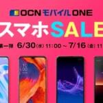 OCN モバイル ONE、音声SIM契約でRedmi 9T・OPPO A73が1円ほか