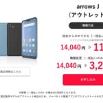 【Y!mobile】オンライン限定タイムセールでarrows Jアウトレットが機種変更3,240円