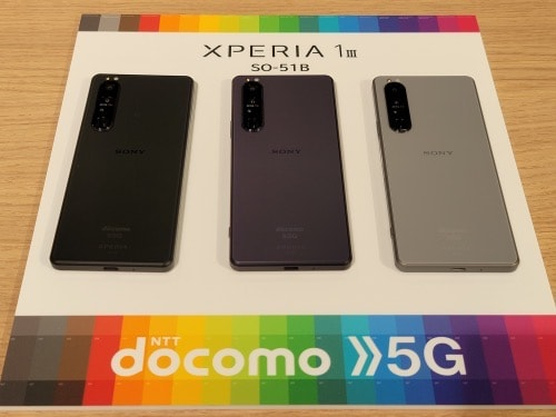 Xperia 1 Ⅲ(ドコモ版)
