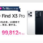 OCN モバイル ONE、OPPO Find X3 Proを7月16日(金)11時発売、記念価格99,812円