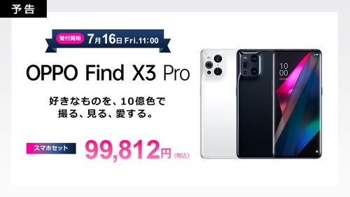 OCN モバイル ONE:OPPO Find X3 Proを7月16日(金)11時発売