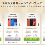 【IIJmio】7月9日10時にXperia 10 IIを28,545円に値下げ、Mi 11 Lite 5G発売、スマホ大特価セールで一部機種再入荷