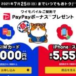 【最終日】Y!mobileのSIMカード契約で最大7,000円相当を還元