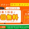 DiDi、新規登録で初乗り10回分が無料のキャンペーン、フォロー&RTで最大10万円クーポンも