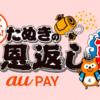 【au PAY】全国チェーン店・ローソンなどで最大10%還元ほか(7月20日-8月31日)