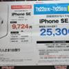【ヨドバシ】単体購入でもドコモのiPhone SEが25,300円割引、4連休も週末特価に