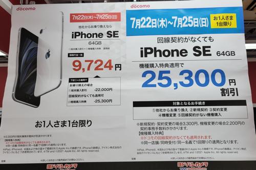 ヨドバシカメラでiPhone SEが25,300円割引