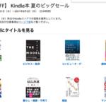 Kindle本30,000冊以上が50%割引(〜8月5日)