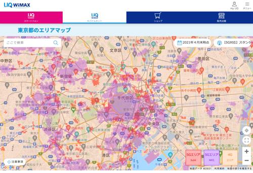 東京都│UQ WiMAX(ルーター)【公式】