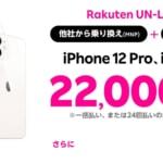 楽天モバイル、MNP契約でiPhone 12とSEを22,000円割引