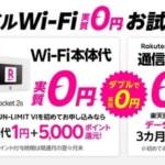 「Rakuten WiFi Pocket 2B」、過去に回線契約済みでも本体代1円のケースあり