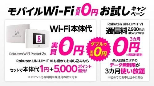 Rakuten WiFi Pocket 2B - 楽天モバイル