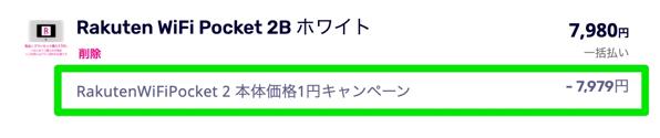 RakutenWiFiPocket 2 本体価格1円キャンペーン