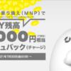 【povo】MNP契約でau PAYに10,000円還元、終了日未定