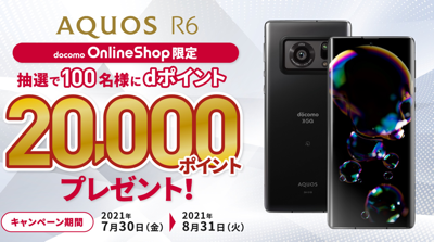 docomo「AQUOS R6 SH-51B」オンラインショップ限定 dポイント20,000ポイントプレゼント AQUOS:シャープ