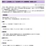 文京区、新宿区、港区の住民向けに東京ドームでワクチン接種、8月10日(火)予約開始