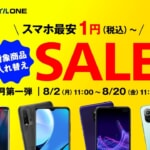 【OCN モバイル ONE】音声SIM契約でMi 11 Lite 5Gが19,300円、AQUOS sense5Gが35,849円など