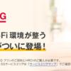 ドコモオンラインショップ、home 5G HR01で出荷遅延、事前予約が多数