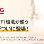 home 5G HR01、ドコモオンラインショップで在庫切れに(予約受付中)