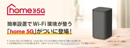 home 5G | NTTドコモ