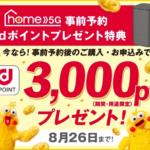 ドコモ、「home 5G」事前予約で3,000ポイント還元
