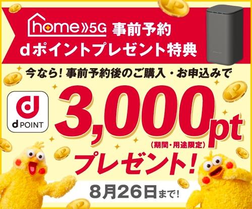 home 5G 事前予約dポイントプレゼント特典 | キャンペーン・特典 | NTTドコモ