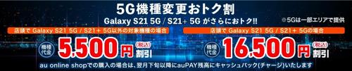 5G機種変更おトク割