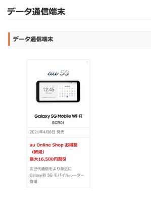 au Online Shop:5Gホームルーターは購入できず