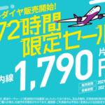 Peach、国内線が片道1,790円からの72時間限定セール、搭乗期間9月1日〜12月23日