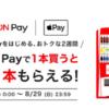 「Coke ON Pay」対応自販機でApple Payが利用可能に