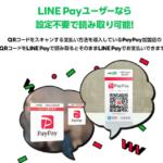 ユーザースキャン方式のPayPay加盟店でLINE Payが利用可能に