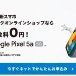 ソフトバンク、Pixel 5a(5G)の予約受付開始、本体代金64,800円