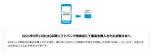 ソフトバンクの携帯電話を他社で利用する/SIMロック解除   スマートフォン・携帯電話   ソフトバンク