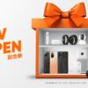 Xiaomi公式ストア「mi.com」、8月19日(木)10時にオープン、新規登録で500円クーポン