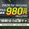 【ドコモ限定】DAZN for docomoが月額1925円→1078円(最大6カ月)、再契約も対象のキャンペーン