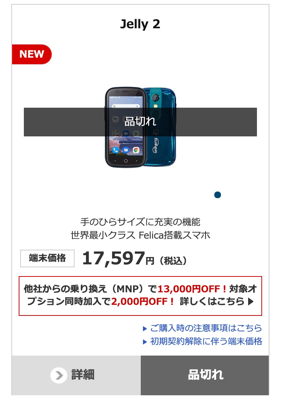 OCN モバイル ONE:Jelly 2を発売
