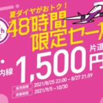【Peach】関空発着の国内線が全線片道1,500円から、8月25日(水)22時発売