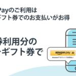 Amazon Pay、ギフト券で支払すると0.5%をギフト券で還元