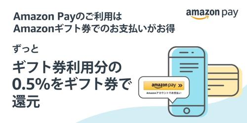 Amazon Pay、ギフト券支払で0.5%還元